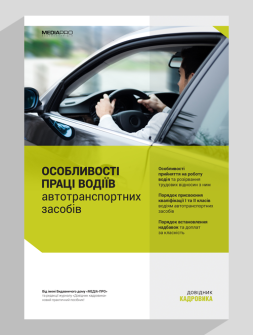 Особливості праці водіїв автотранспортних засобів