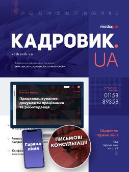 Пакет «КАДРОВИК.UA» МАКСИМУМ Півріччя