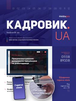 Пакет «КАДРОВИК.UA» МАКСИМУМ