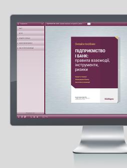 Підприємство і банк: правила взаємодії, інструменти, ризики
