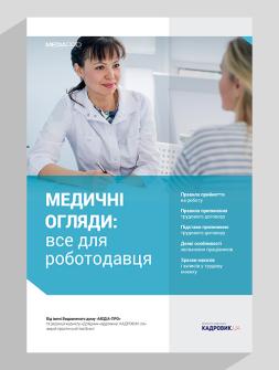 Медичні огляди: все для роботодавця