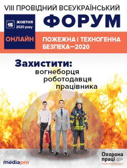 VIII Ведущий Всеукраинский Форум «Пожарная и техногенная безопасность — 2020. Защитить: пожарника, работодателя, работника»