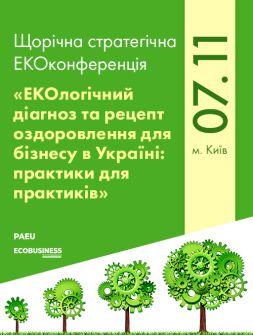 Щорічна стратегічна ЕКОконференція «ЕКОлогічний діагноз та рецепт оздоровлення для бізнесу в Україні: практики для практиків»