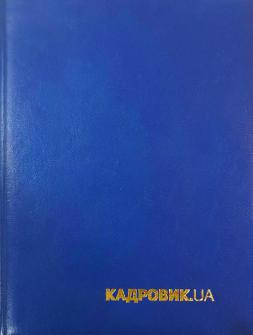 Обкладинка щоденника