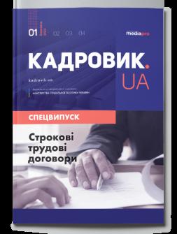 Спецвипуск №1' 2022 «Строкові трудові договори»