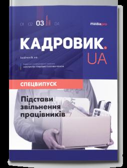 Спецвипуск №3' 2022 «Підстави звільнення працівників»