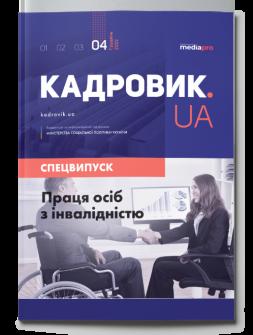 Спецвипуск №4' 2022 «Праця осіб з інвалідністю»