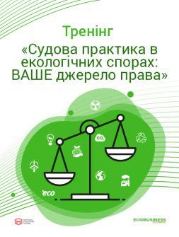Тренінг «Судова практика в екологічних спорах: ВАШЕ джерело права»