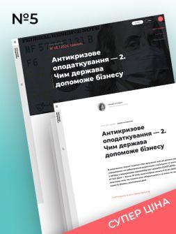 Управління фінансами №5 (травень 2020 р.)
