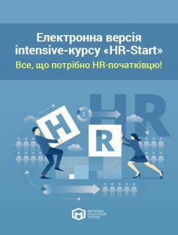 Дистанційний іntensive-курс «HR-Start»
