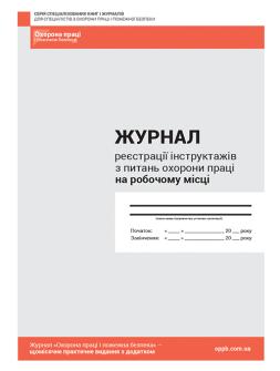 Журнал регистрации инструктажей по вопросам охраны труда на рабочем месте