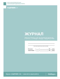 Журнал регистрации командировок