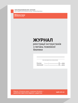 Журнал регистрации инструктажей по пожарной безопасности