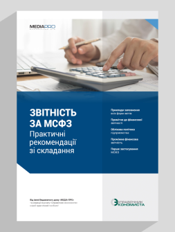 Отчетность по МСФО. Практические рекомендации по составлению